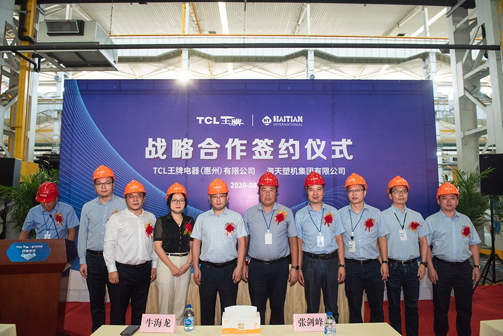 海天塑机集团与TCL王牌签署战略合作协议